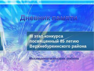 III этап конкурса посвященный 85 летию Верхнебуреинского района