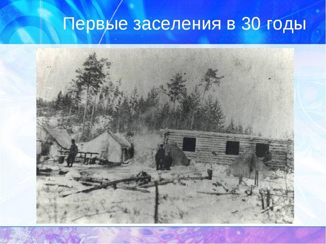 Первые заселения в 30 годы