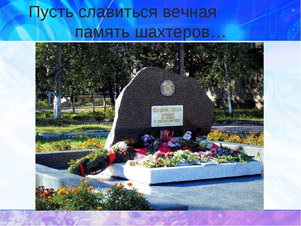 Пусть славиться вечная память шахтеров…