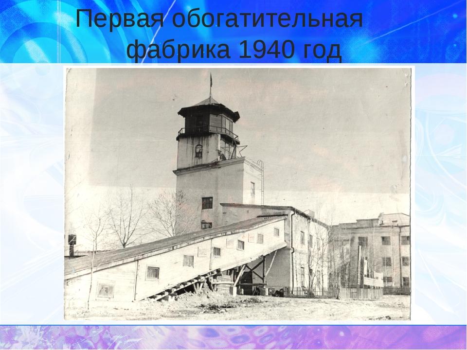 Первая обогатительная фабрика 1940 год
