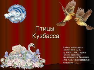 Птицы Кузбасса Работу выполнила: Гавриленко Д. В. гр. ПКК-1301, 2 курса Работ