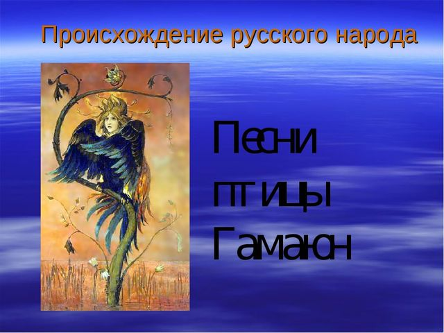 Происхождение русского народа Песни птицы Гамаюн