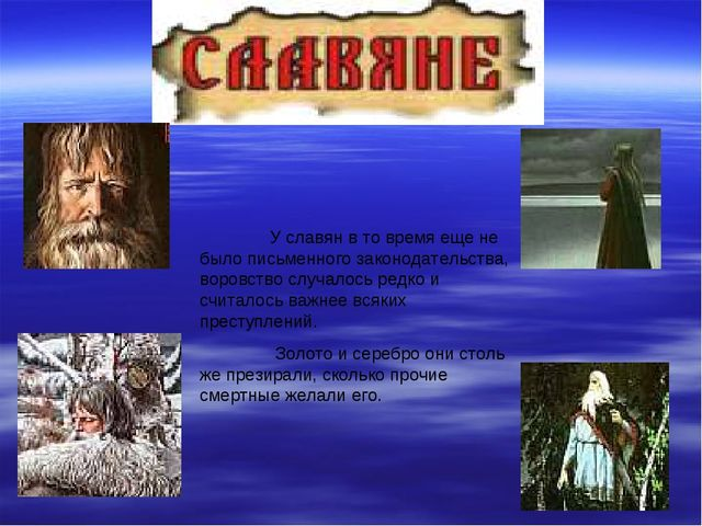 У славян в то время еще не было письменного законодательства, воровство случ...