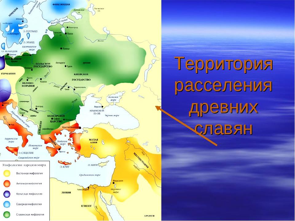 Территория расселения древних славян