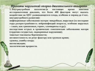 Причины нарушений опорно-двигательного аппарата 1.Внутриутробная патология(