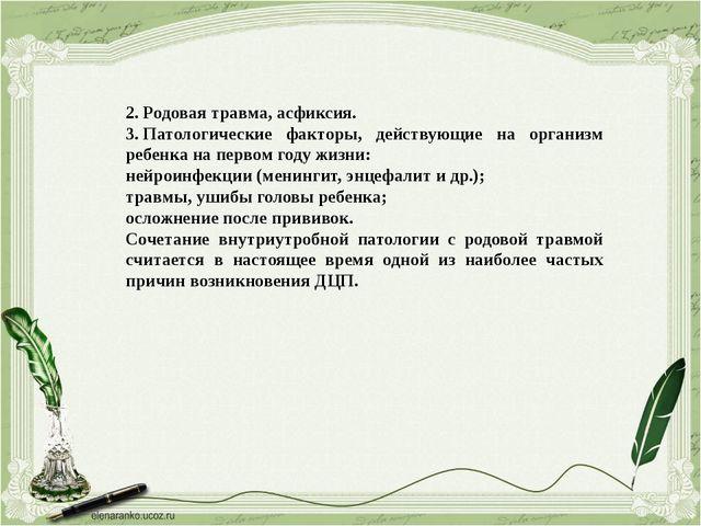 2.Родовая травма, асфиксия. 3.Патологические факторы, действующие на органи...