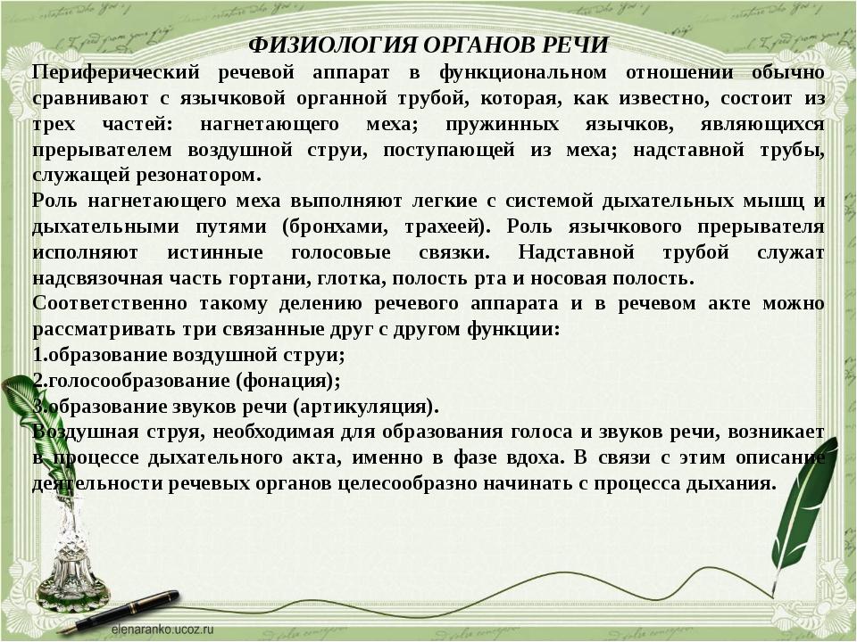ФИЗИОЛОГИЯ ОРГАНОВ РЕЧИ Периферический речевой аппарат в функциональном отнош...