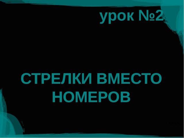 урок №2 СТРЕЛКИ ВМЕСТО НОМЕРОВ 3 класс