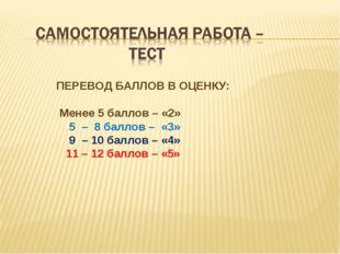 ПЕРЕВОД БАЛЛОВ В ОЦЕНКУ: Менее 5 баллов – «2» 5 – 8 баллов – «3» 9 – 10 балл