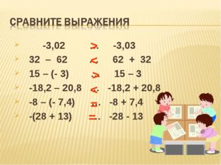 -3,02 … -3,03 32 – 62 … 62 + 32 15 – (- 3) … 15 – 3 -18,2 – 20,8 … -18,2 + 2