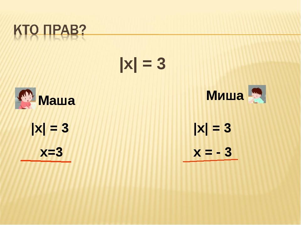 |x| = 3 Маша Миша |x| = 3 х=3 |x| = 3 х = - 3