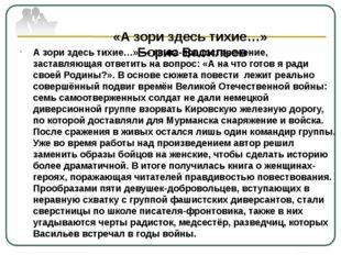 «А зори здесь тихие…» Борис Васильев А зори здесь тихие…» — книга-предостере