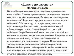 «Дожить до рассвета» Василь Быков Василя Быкова называют автором самых пронзи
