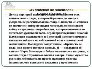 «В списках не значился» Борис Васильев До сих пор герой повести считается си