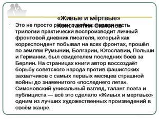 «Живые и мёртвые» Константин Симонов Это не просто роман о войне: первая час