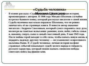«Судьба человека» Михаил Шолохов В основе рассказа «Судьба человека» лежит р