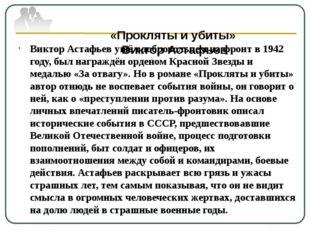 «Прокляты и убиты» Виктор Астафьев Виктор Астафьев ушёл добровольцем на фрон