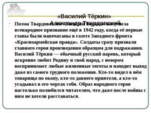 «Василий Тёркин» Александр Твардовский Поэма Твардовского «Василий Теркин» п