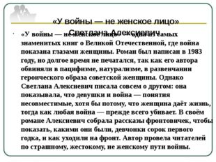 «У войны — не женское лицо» Светлана Алексиевич «У войны — не женское лицо»