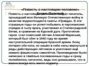 «Повесть о настоящем человеке» Борис Полевой Повесть о настоящем человеке» с