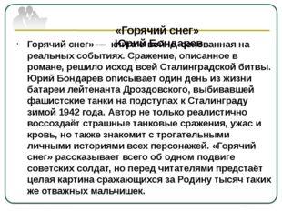 «Горячий снег» Юрий Бондарев Горячий снег» — книга о войне, основанная на ре