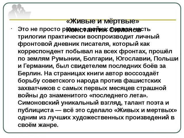 «Живые и мёртвые» Константин Симонов Это не просто роман о войне: первая час...