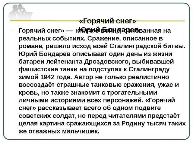 «Горячий снег» Юрий Бондарев Горячий снег» — книга о войне, основанная на ре...