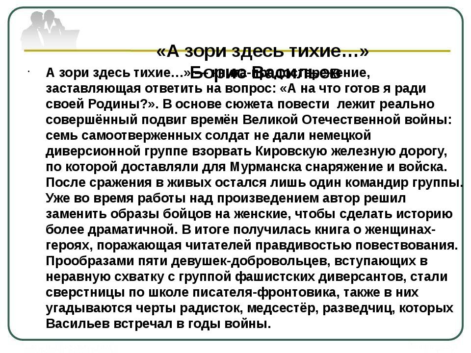 «А зори здесь тихие…» Борис Васильев А зори здесь тихие…» — книга-предостере...