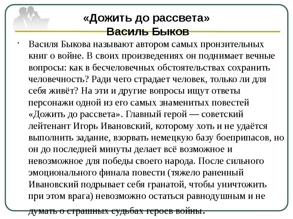 «Дожить до рассвета» Василь Быков Василя Быкова называют автором самых пронзи...