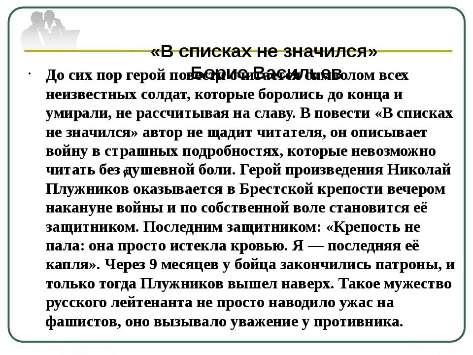 «В списках не значился» Борис Васильев До сих пор герой повести считается си...