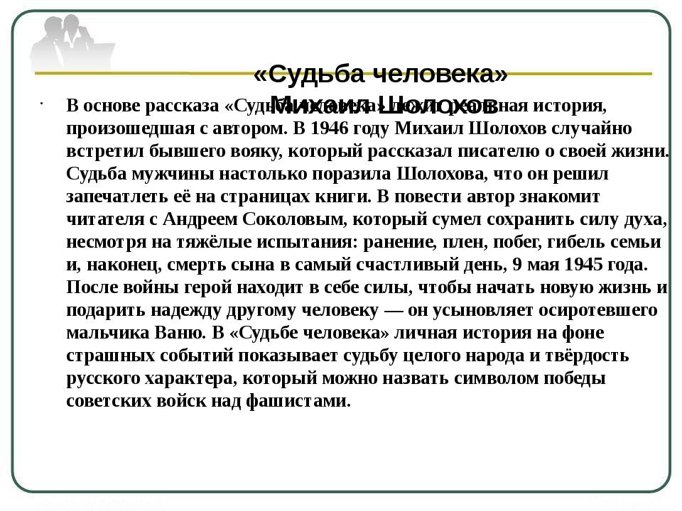 «Судьба человека» Михаил Шолохов В основе рассказа «Судьба человека» лежит р...