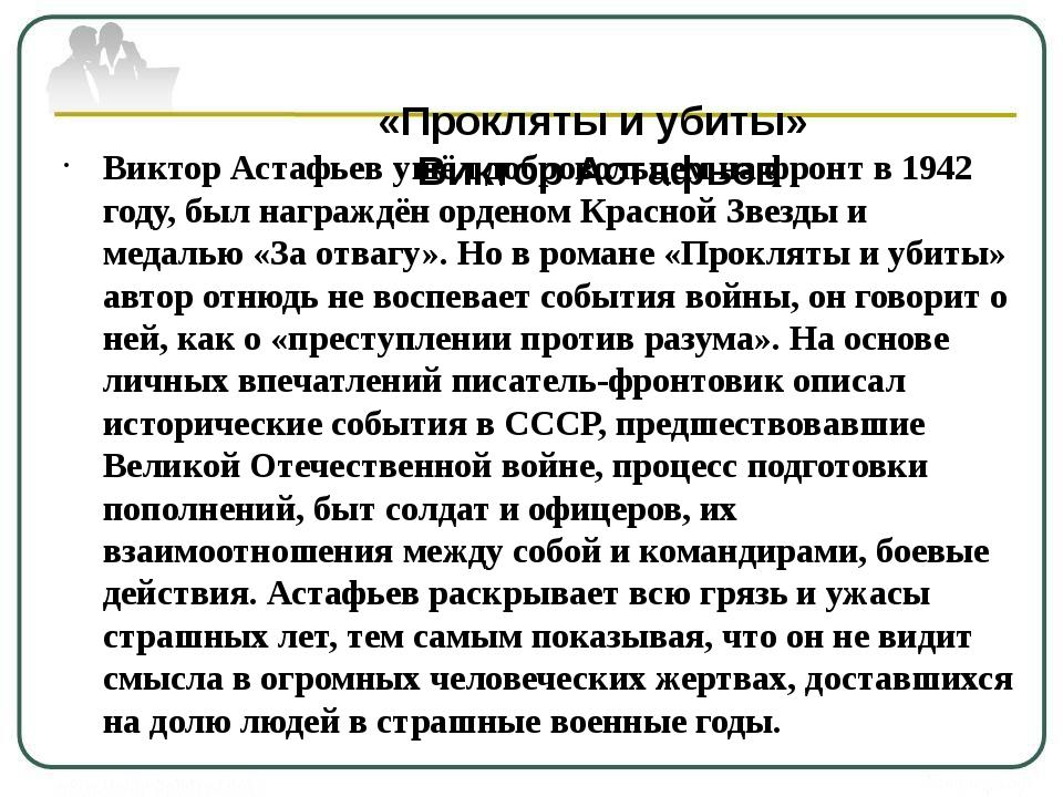 «Прокляты и убиты» Виктор Астафьев Виктор Астафьев ушёл добровольцем на фрон...