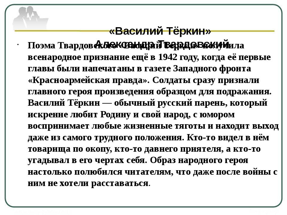 «Василий Тёркин» Александр Твардовский Поэма Твардовского «Василий Теркин» п...