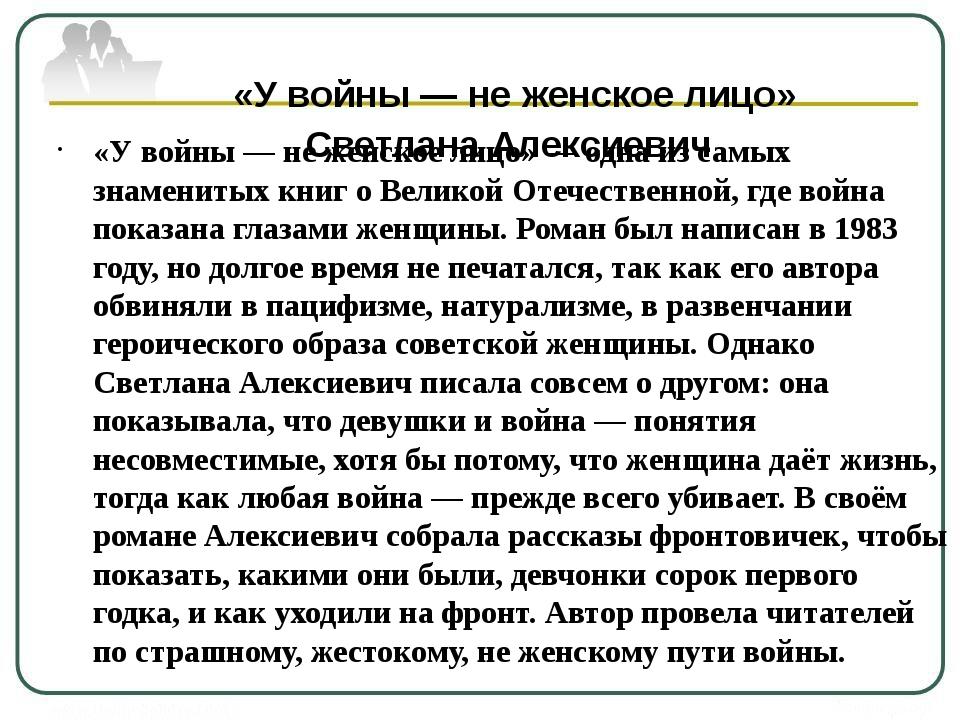 «У войны — не женское лицо» Светлана Алексиевич «У войны — не женское лицо»...