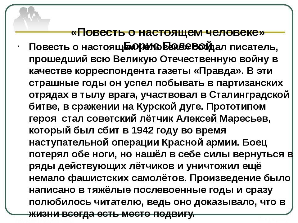 «Повесть о настоящем человеке» Борис Полевой Повесть о настоящем человеке» с...