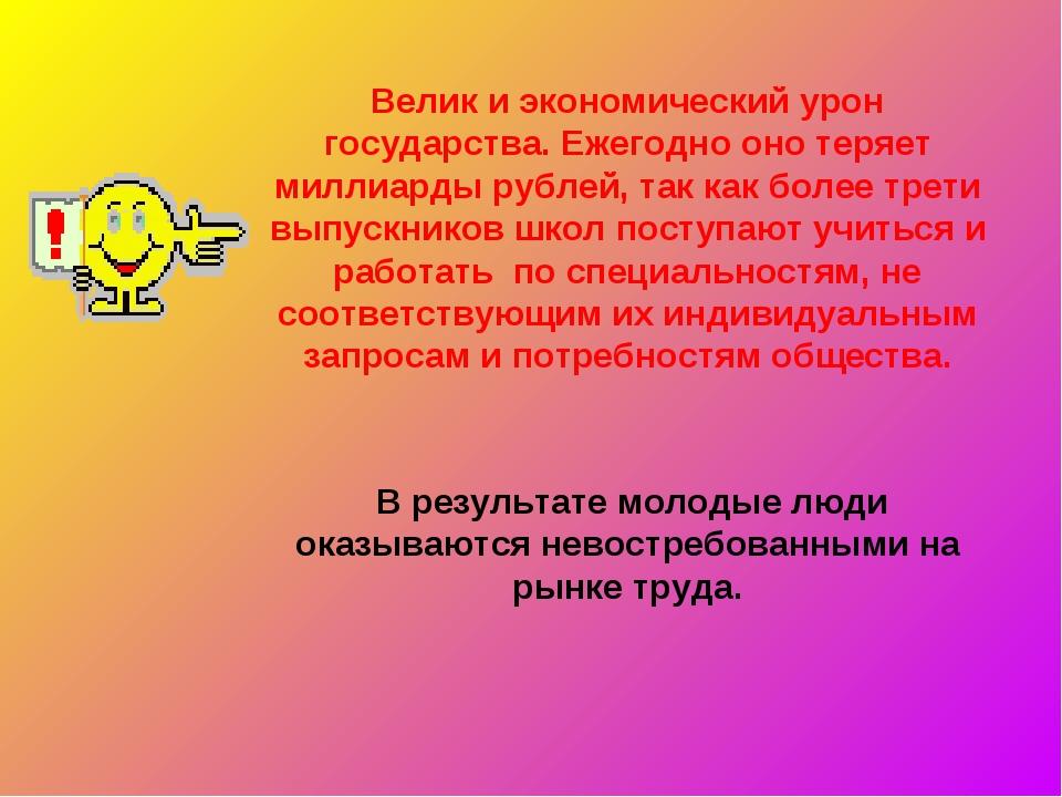 Велик и экономический урон государства. Ежегодно оно теряет миллиарды рублей,...