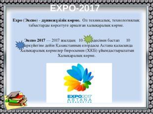 EXPO-2017 Expo (Экспо)- дүниежүзілік көрме. Ол техникалық, технологиялық таб