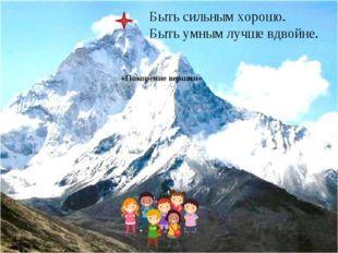 Урал  Самая высокая точка Урала. 10