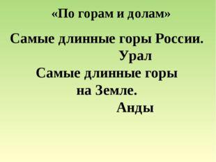 «По горам и долам» Самые длинные горы России. Урал Самые длинные горы на
