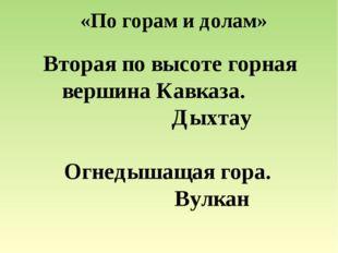 «По горам и долам» Вторая по высоте горная вершина Кавказа.  Дыхтау Ог
