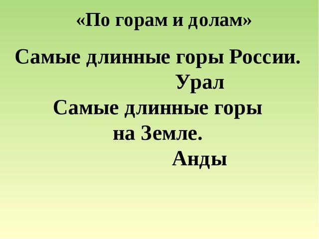 «По горам и долам» Самые длинные горы России. Урал Самые длинные горы на...