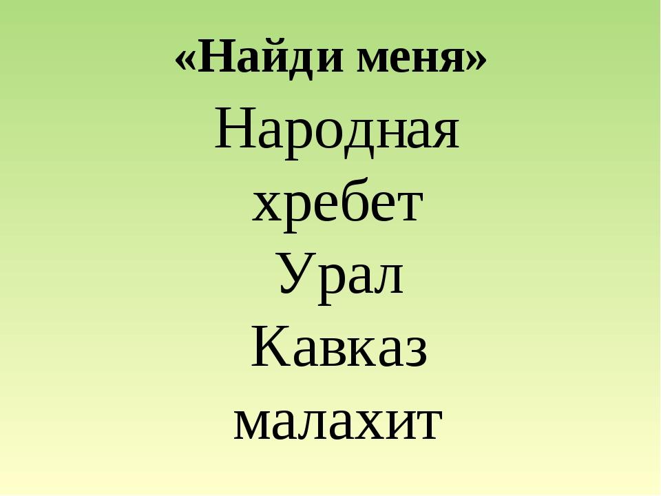 Кавказ Что такое фён? 20