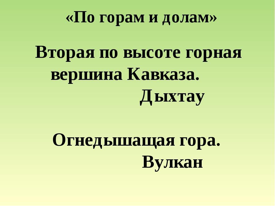 «По горам и долам» Вторая по высоте горная вершина Кавказа.  Дыхтау Ог...