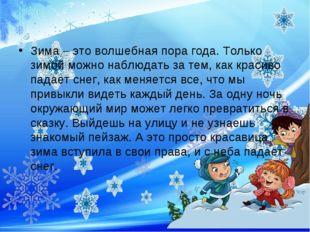 Зима – это волшебная пора года. Только зимой можно наблюдать за тем, как крас