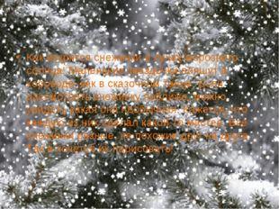 Как искрятся снежинки в лучах морозного солнца! Маленькие звездочки пляшут в