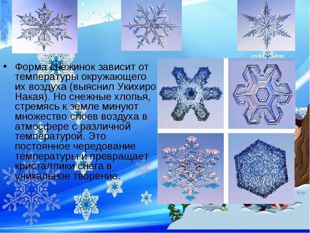Форма снежинок зависит от температуры окружающего их воздуха (выяснил Укихиро...