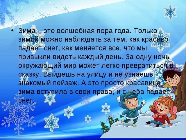 Зима – это волшебная пора года. Только зимой можно наблюдать за тем, как крас...