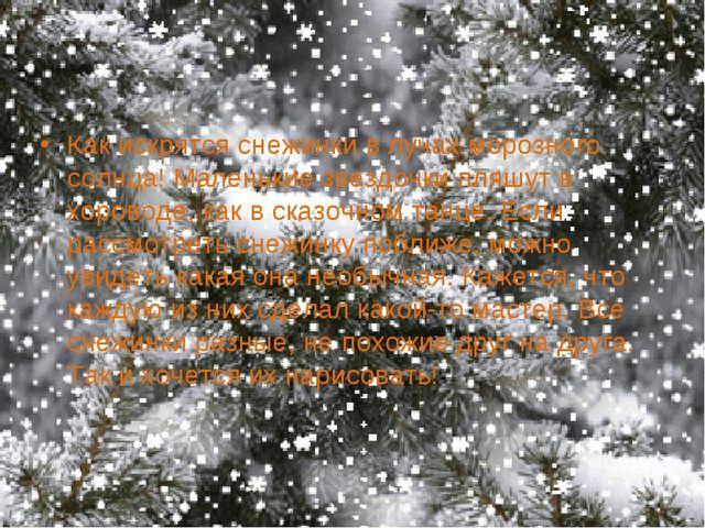 Как искрятся снежинки в лучах морозного солнца! Маленькие звездочки пляшут в...
