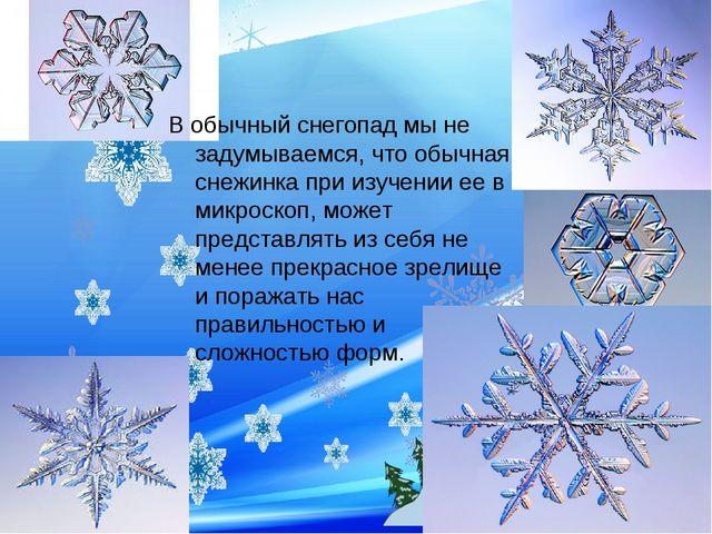 В обычный снегопад мы не задумываемся, что обычная снежинка при изучении ее в...