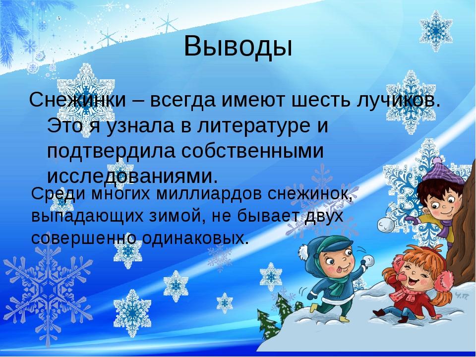 Выводы Снежинки – всегда имеют шесть лучиков. Это я узнала в литературе и под...